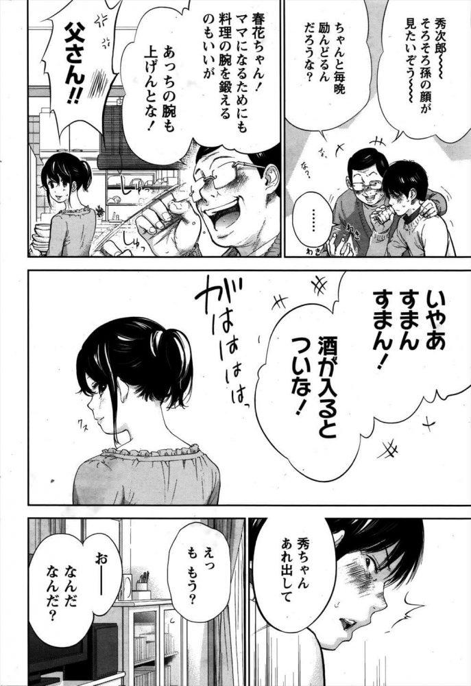 【エロ漫画】ネトラセラレ 第23話【無料 エロ同人】 (10)
