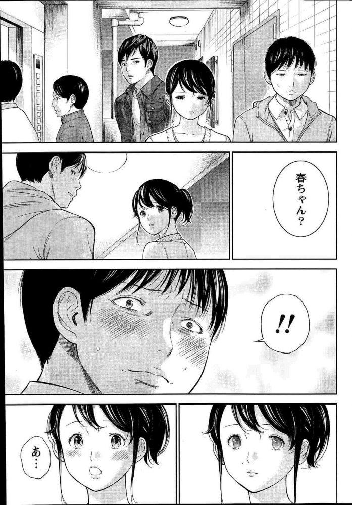 【エロ漫画】ネトラセラレ 第9話【無料 エロ同人】 (21)