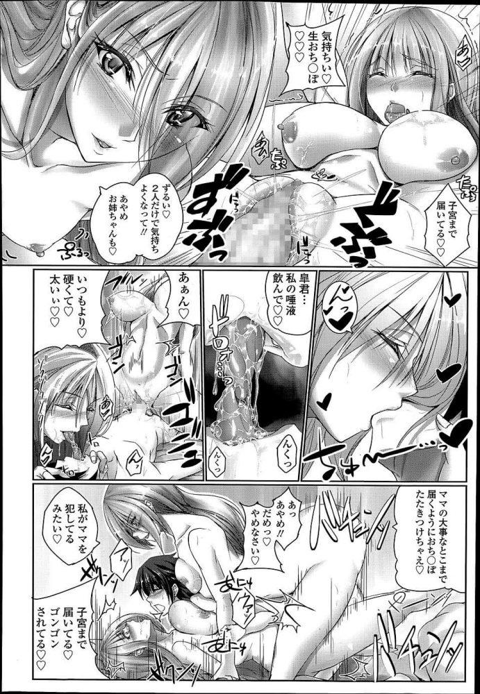 【エロ漫画】似ずれ菖蒲か杜若【無料 エロ同人】 (18)