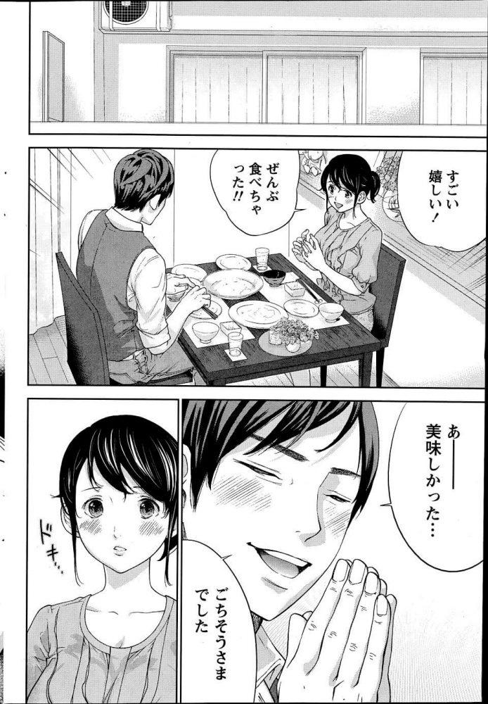 【エロ漫画】ネトラセラレ 第12話【無料 エロ同人】 (12)