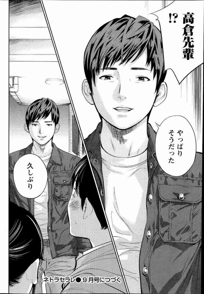 【エロ漫画】ネトラセラレ 第9話【無料 エロ同人】 (22)