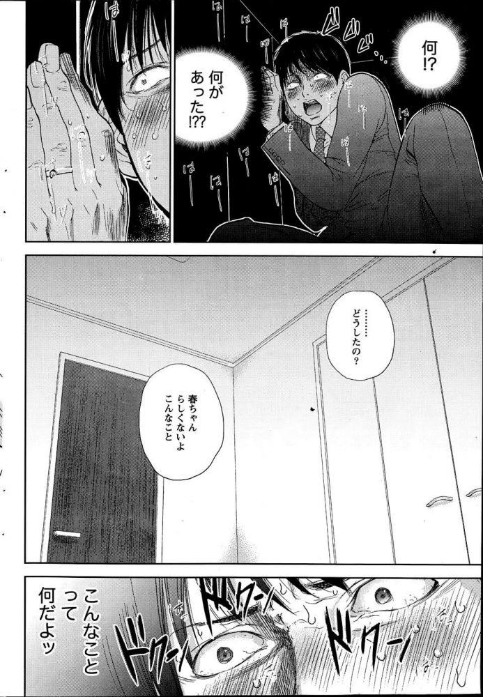 【エロ漫画】ネトラセラレ 第12話【無料 エロ同人】 (18)