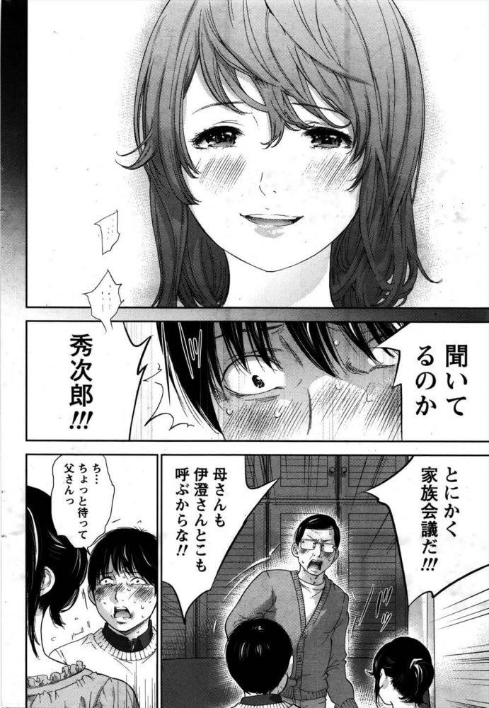 【エロ漫画】ネトラセラレ 第23話【無料 エロ同人】 (18)