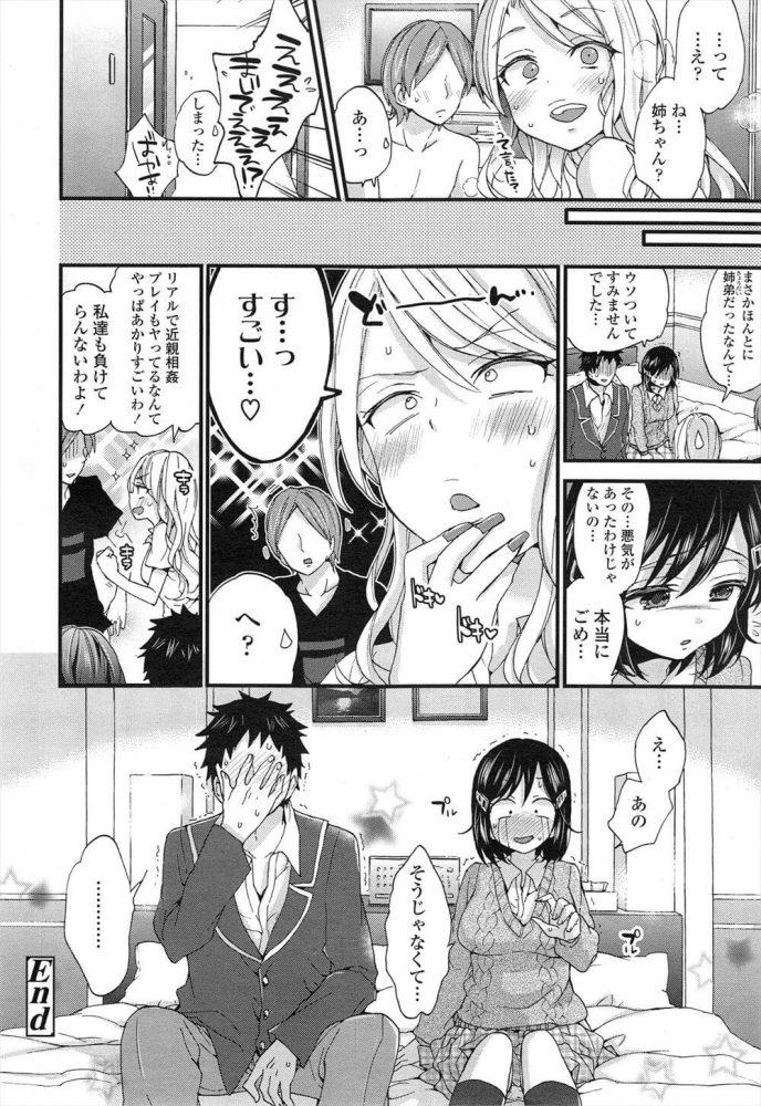 【エロ漫画】嘘からはじまる【無料 エロ同人】 (22)