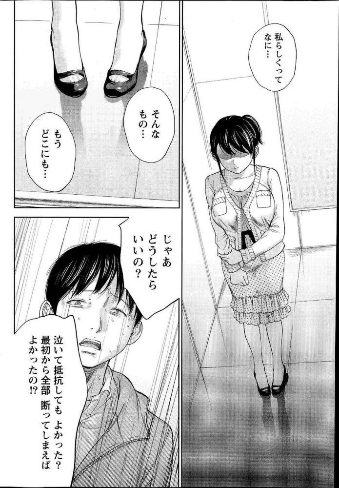 【エロ漫画】ネトラセラレ 第9話【無料 エロ同人】 (18)