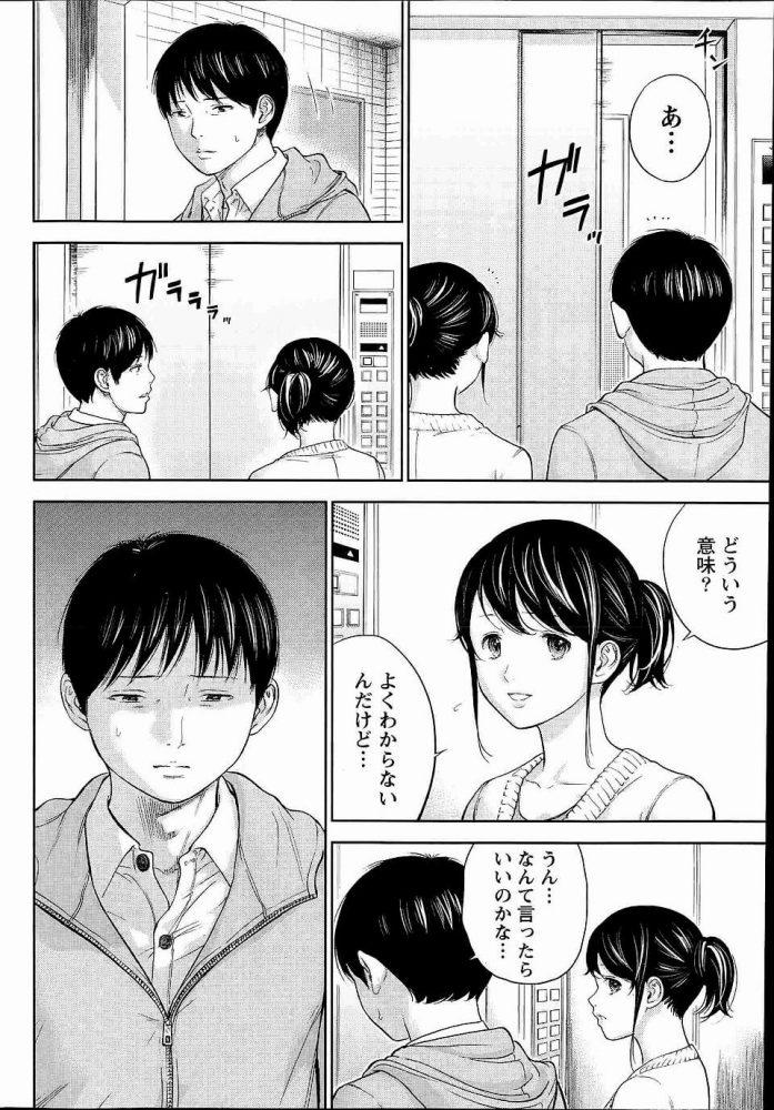 【エロ漫画】ネトラセラレ 第9話【無料 エロ同人】 (16)