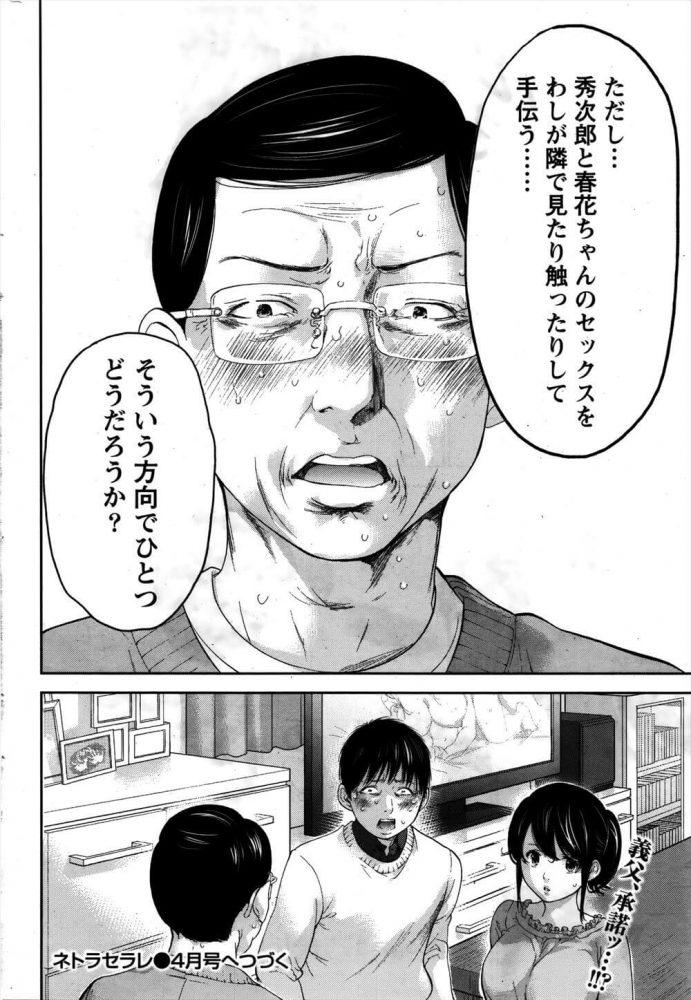 【エロ漫画】ネトラセラレ 第23話【無料 エロ同人】 (22)