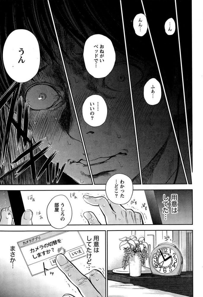 【エロ漫画】ネトラセラレ 第13話【無料 エロ同人】 (1)