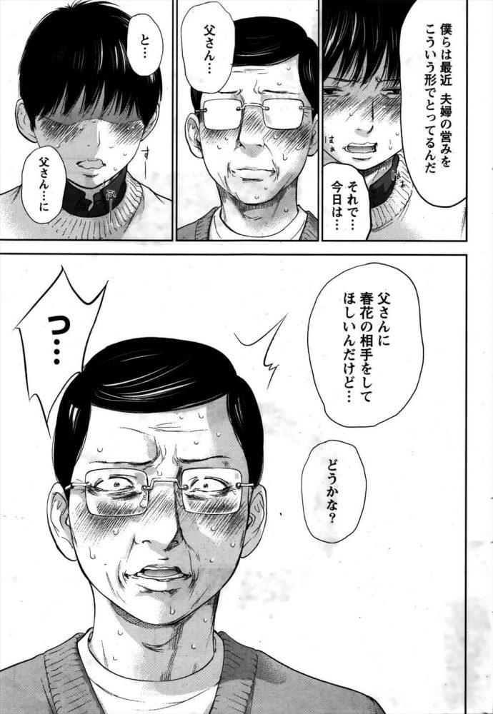 【エロ漫画】ネトラセラレ 第23話【無料 エロ同人】 (15)