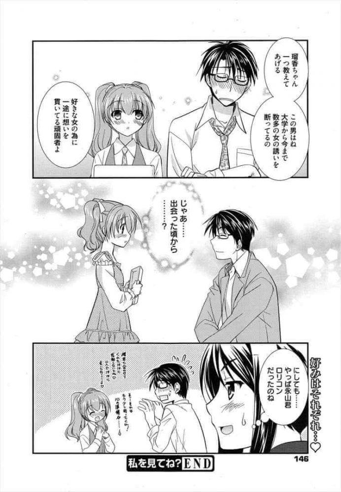 【エロ漫画】私を見てね?【無料 エロ同人】 (22)
