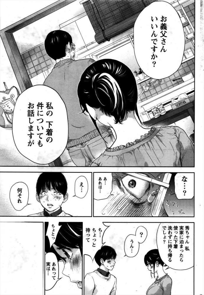 【エロ漫画】ネトラセラレ 第23話【無料 エロ同人】 (19)