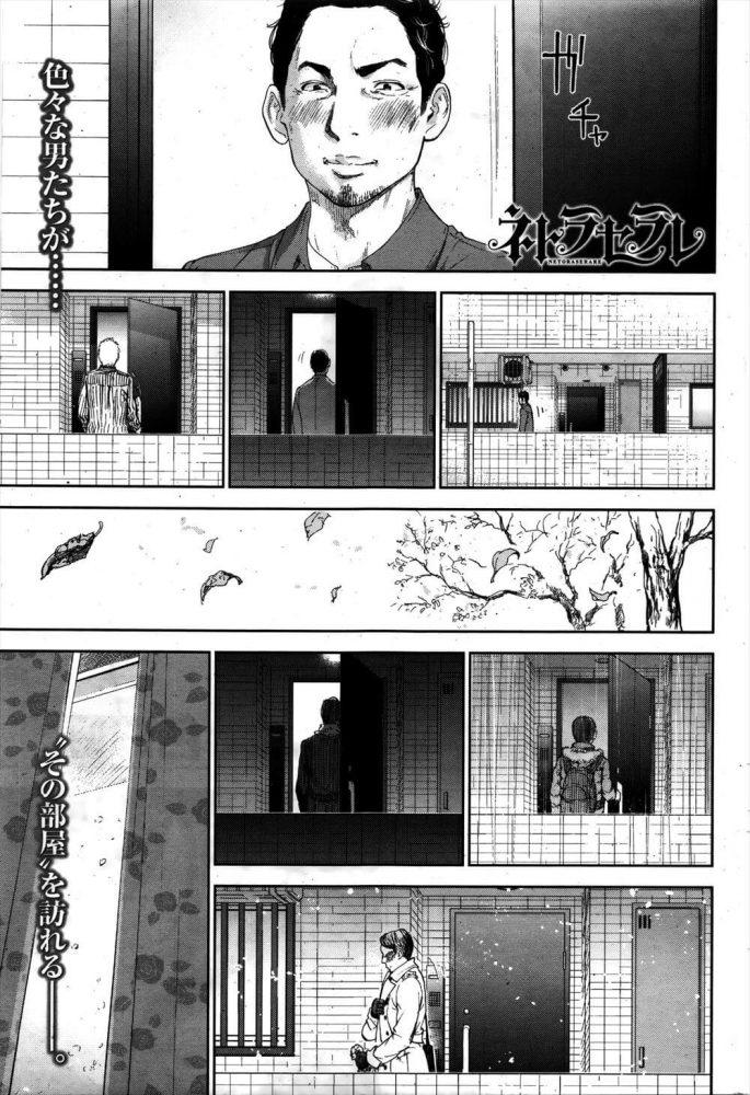 【エロ漫画】ネトラセラレ 第23話【無料 エロ同人】 (1)