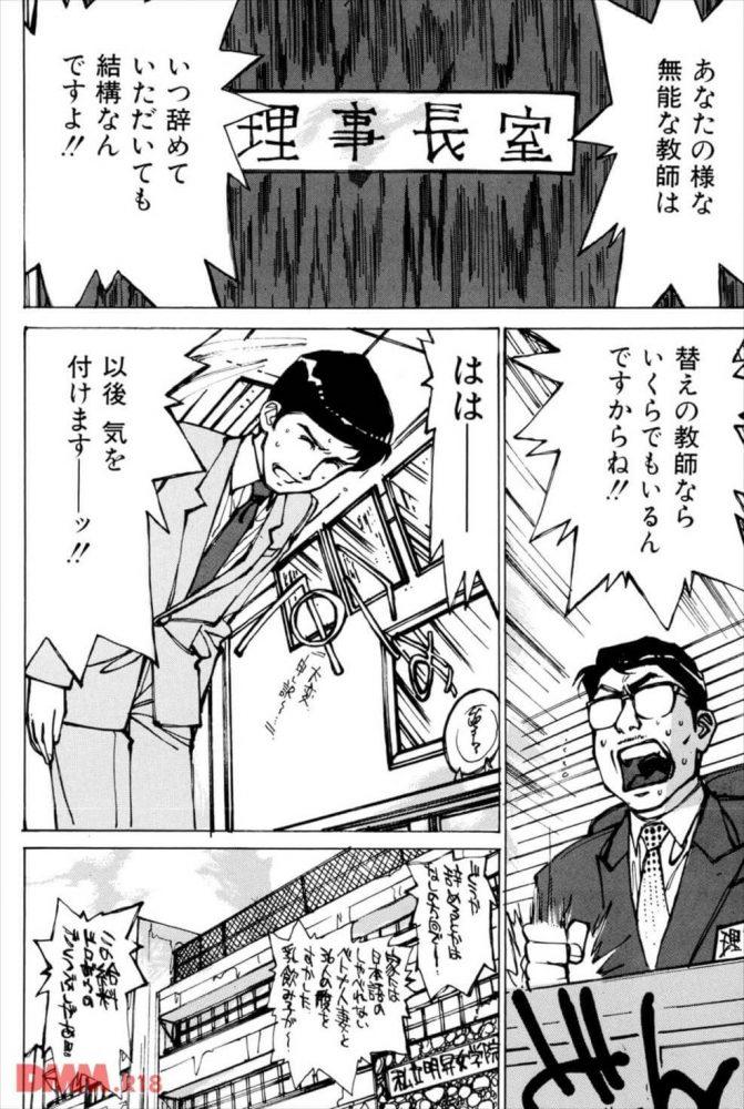 【エロ漫画】そこにキスして【無料 エロ同人】 (2)