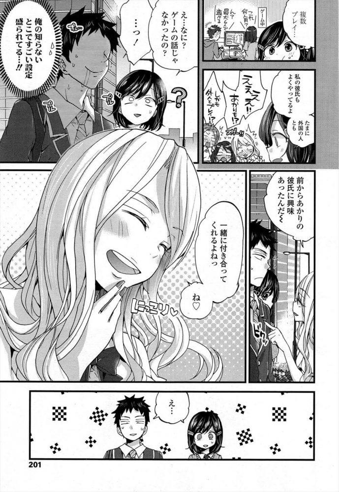 【エロ漫画】嘘からはじまる【無料 エロ同人】 (5)