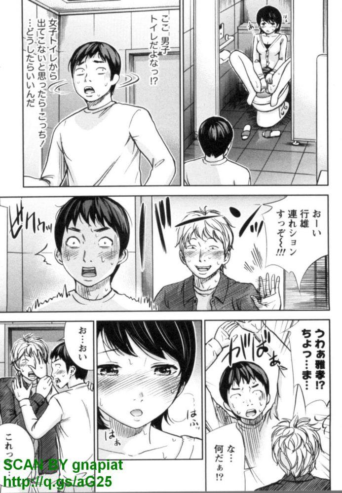 【エロ漫画】正しい二十歳の飲み方【無料 エロ同人】 (7)