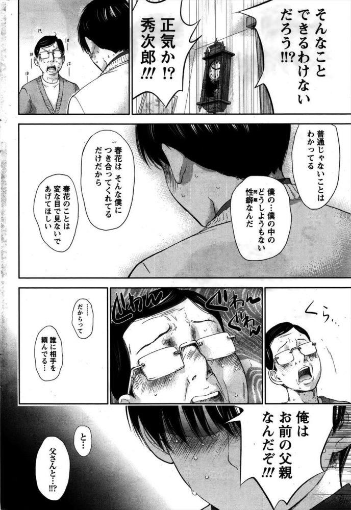 【エロ漫画】ネトラセラレ 第23話【無料 エロ同人】 (16)