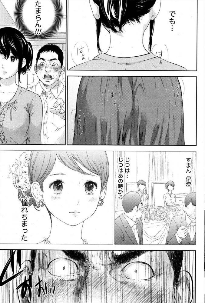 【エロ漫画】ネトラセラレ 第22話【無料 エロ同人】 (3)