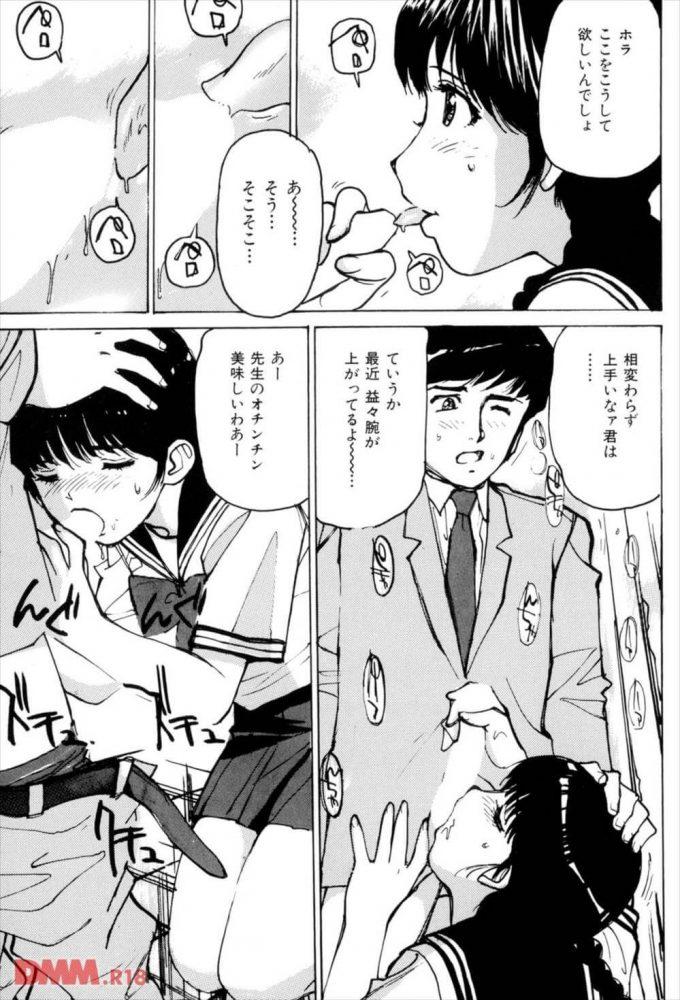 【エロ漫画】そこにキスして【無料 エロ同人】 (7)