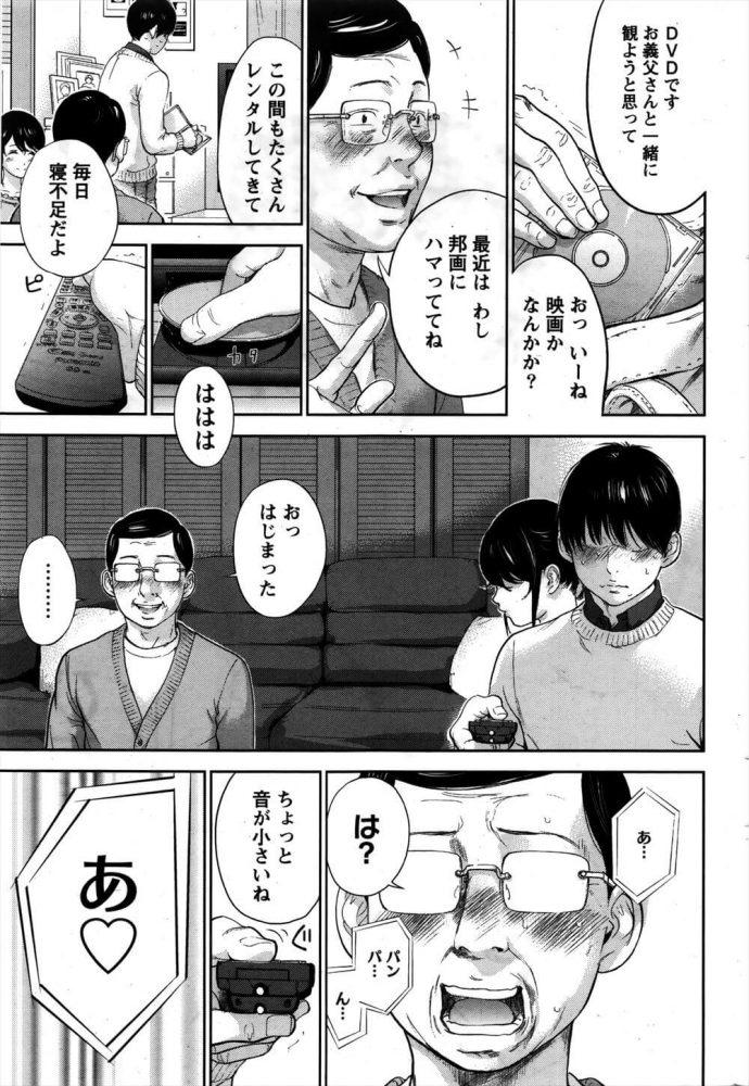 【エロ漫画】ネトラセラレ 第23話【無料 エロ同人】 (11)