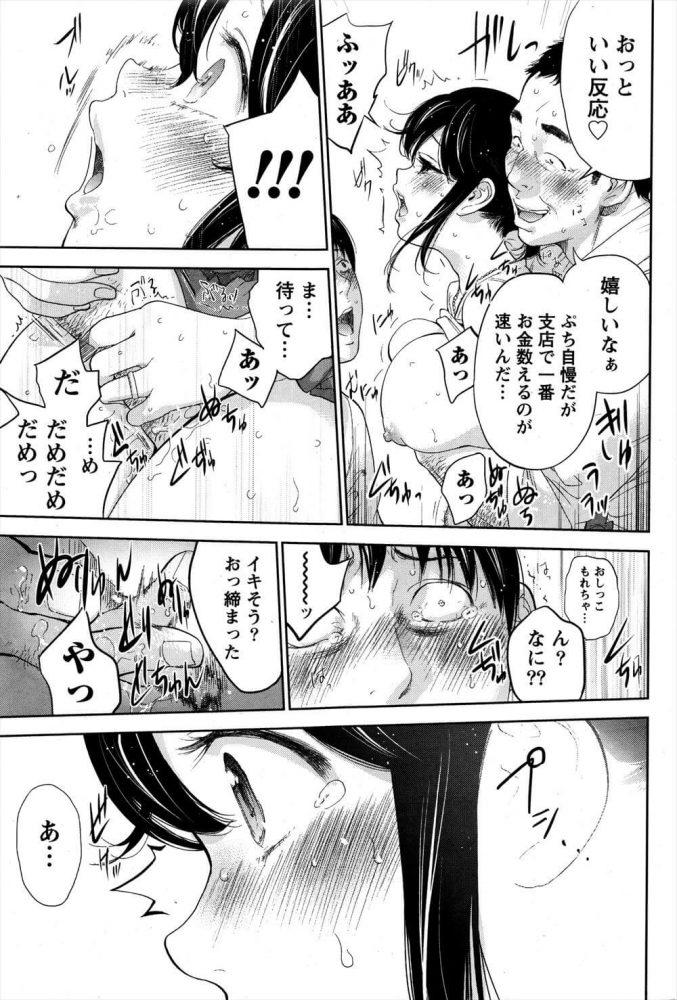 【エロ漫画】ネトラセラレ 第22話【無料 エロ同人】 (9)