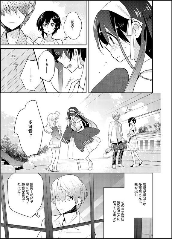 【エロ漫画】子作りのために生ハメセックスをしていたが、身体の弱い彼女は途中で倒れてしまう。【無料 エロ同人】(14)