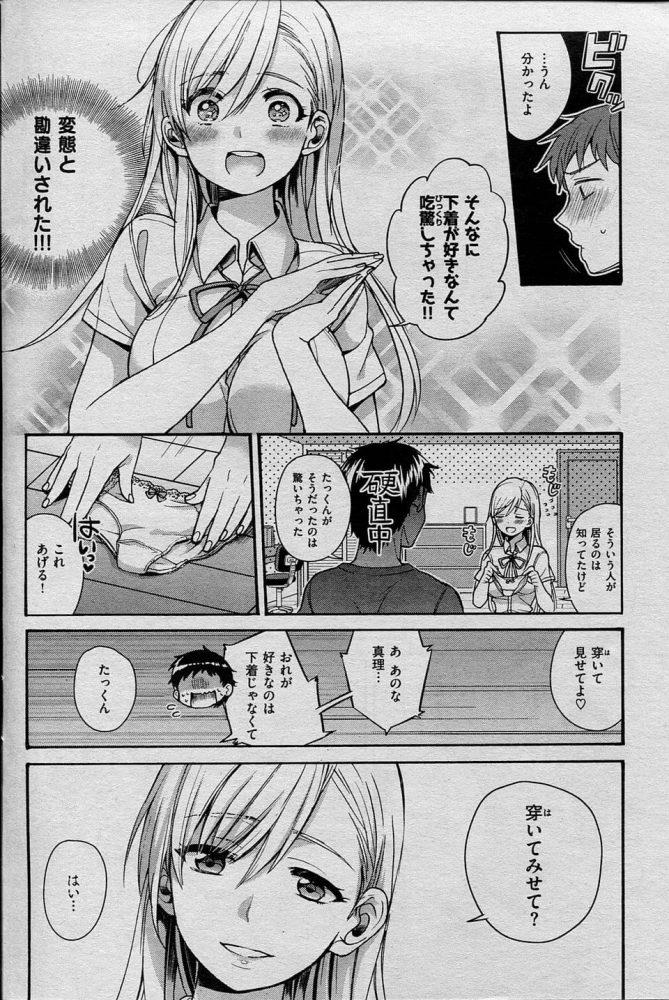 【エロ漫画】幼馴染のパンツでオナニーしているところを本人に見られてしまう!そ【無料 エロ同人】(4)