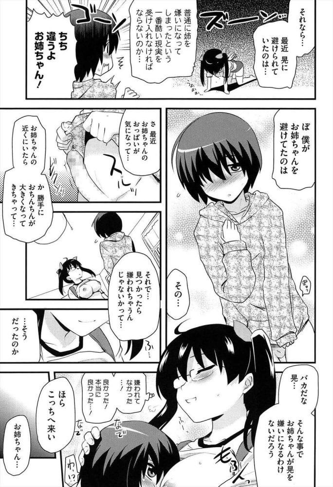 【エロ漫画】弟にコスプレ姿を見せると勃起していて、ロリコンを治すためだからとパイズリで射精までさせる!【無料 エロ同人】(11)