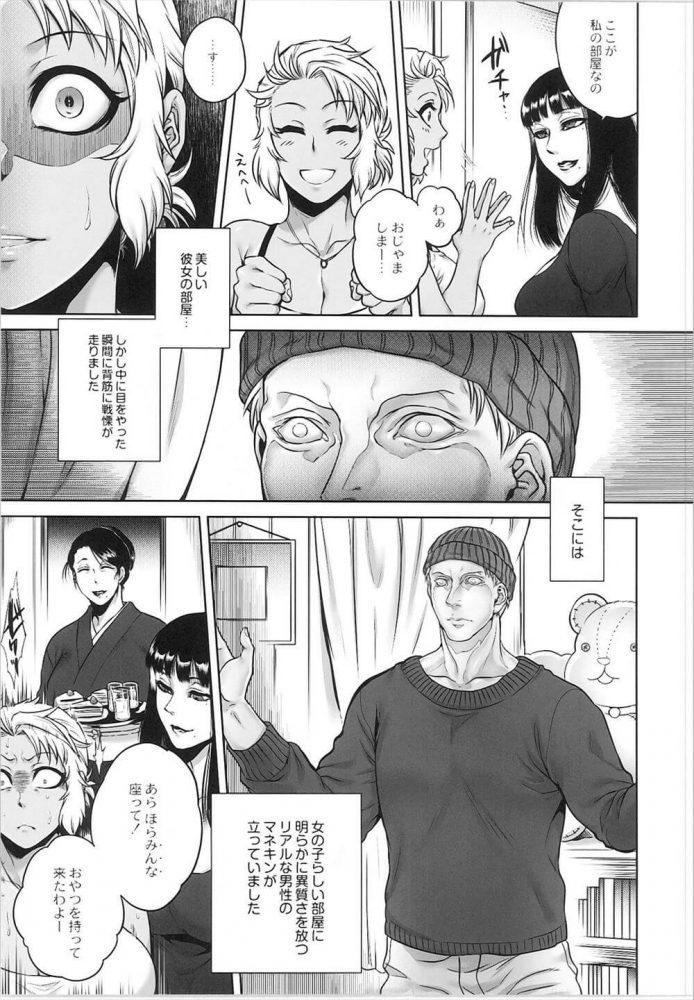【エロ漫画】日焼けした巨乳JKは綺麗な転校生の女子が身体が勝手に動いてマネキンとセックスまでし始めてしまう!【無料 エロ同人】(7)