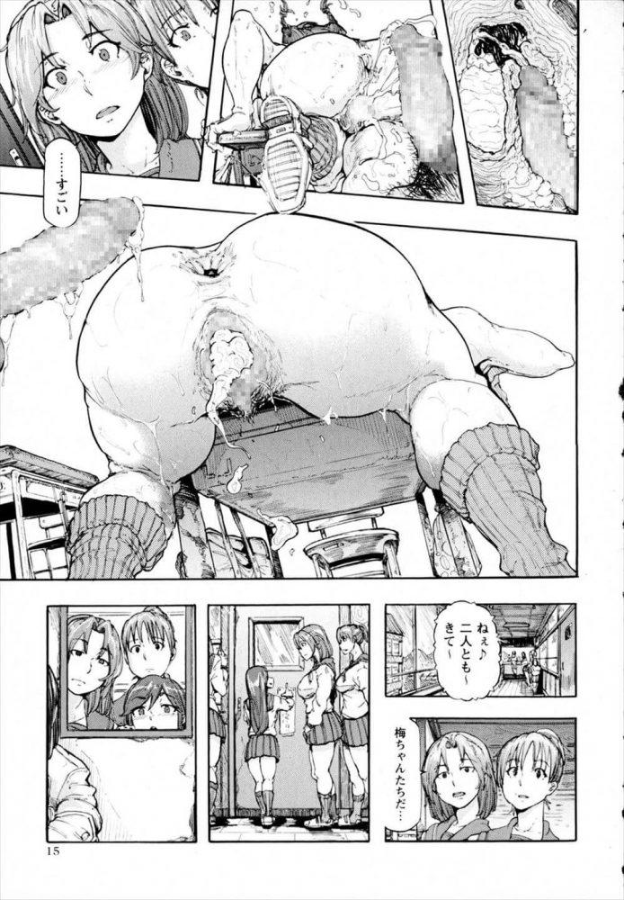 【エロ漫画】着床率などが数値化された世界ではセックスなどで身体の相性を検査していた。【無料 エロ同人】(9)