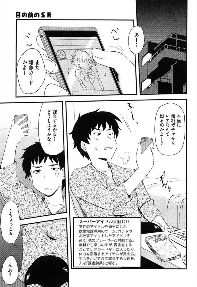 【エロ漫画】アイドルをしている姉は家では弟のチンポをしゃぶっていた!チンポを舐めてもらって準備をするといよいよ姉弟セックスする!【無料 エロ同人】(1)