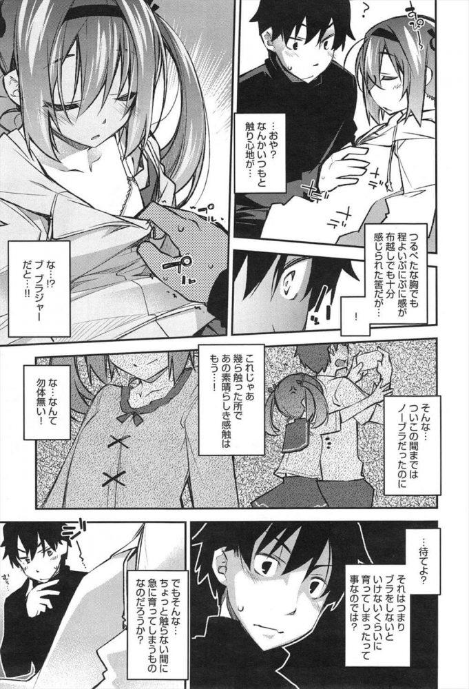 【エロ漫画】寝てる妹の身体を触ってみるも、ブラジャーを付けていることに興奮してエッチな悪戯はエスカレートしていく!【無料 エロ同人】(3)