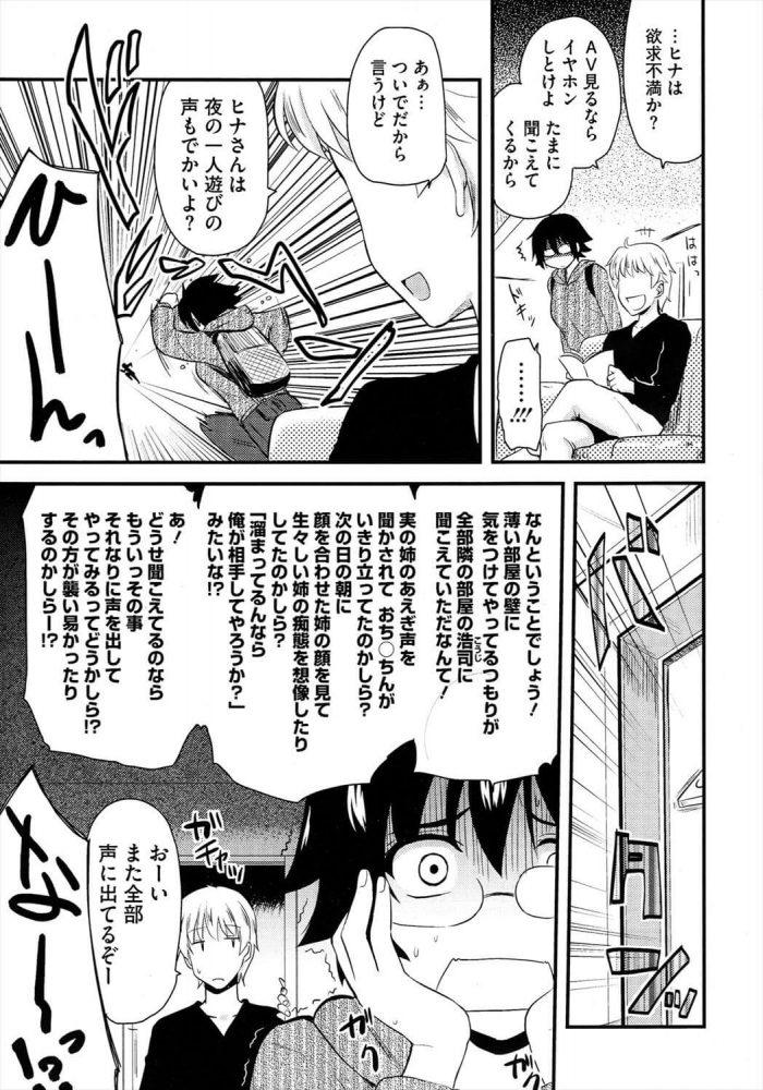 【エロ漫画】セックスしたいと常日頃から思っていた姉だったが、弟にそのことがバレていることを知ってしまう!【無料 エロ同人】(3)