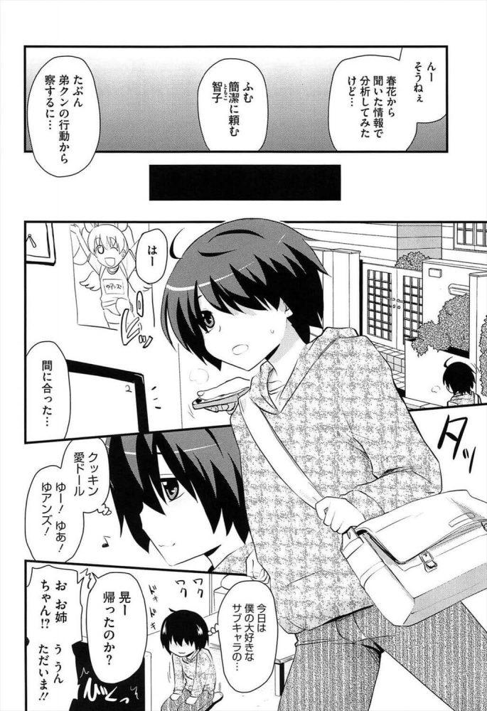 【エロ漫画】弟にコスプレ姿を見せると勃起していて、ロリコンを治すためだからとパイズリで射精までさせる!【無料 エロ同人】(2)
