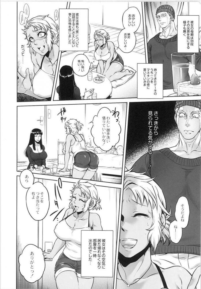 【エロ漫画】日焼けした巨乳JKは綺麗な転校生の女子が身体が勝手に動いてマネキンとセックスまでし始めてしまう!【無料 エロ同人】(8)