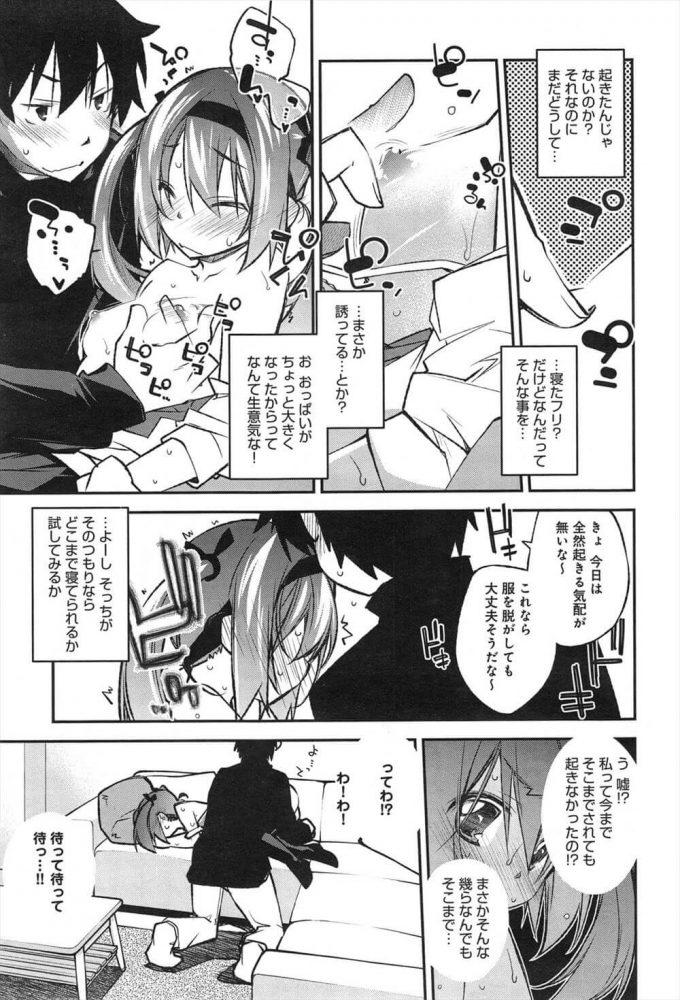 【エロ漫画】寝てる妹の身体を触ってみるも、ブラジャーを付けていることに興奮してエッチな悪戯はエスカレートしていく!【無料 エロ同人】(7)