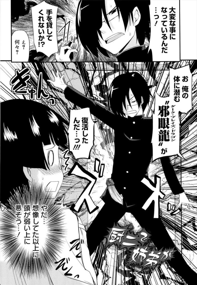 【エロ漫画】中二病になった弟を美味しくいただくために姉は策略を企てる!【無料 エロ同人】(2)