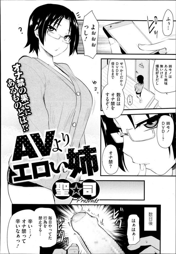 【エロ漫画】友達からAVを借りることに備えてオナ禁していたが、そこに酒に酔った実姉がやって来る。【無料 エロ同人】(2)