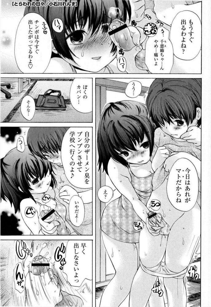 【エロ漫画】キレた弟が姉を組み伏せると、いじめられた仕返しにと姉を拘束して弄ぶ!【無料 エロ同人】(1)