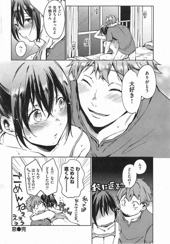 【エロ漫画】彼氏にローターを勧められて断った彼女だったが、部屋に一人になると興味が湧いてくるwww【無料 エロ同人】(18)