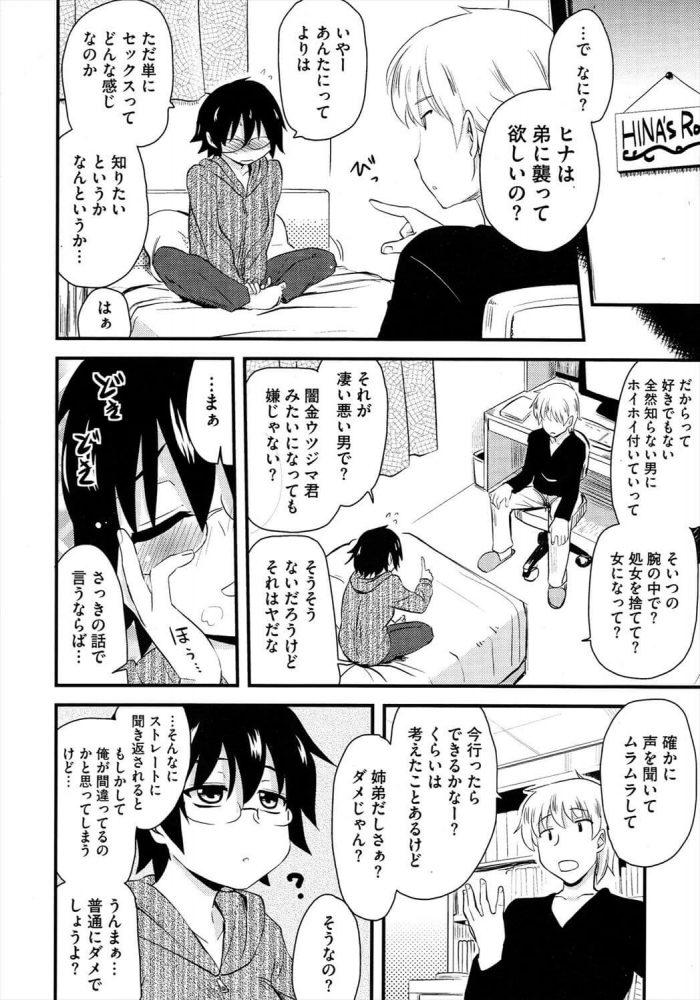 【エロ漫画】セックスしたいと常日頃から思っていた姉だったが、弟にそのことがバレていることを知ってしまう!【無料 エロ同人】(4)