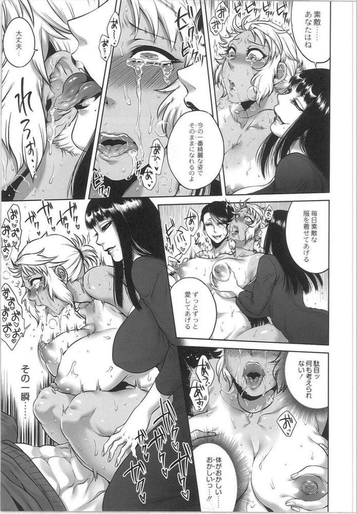 【エロ漫画】日焼けした巨乳JKは綺麗な転校生の女子が身体が勝手に動いてマネキンとセックスまでし始めてしまう!【無料 エロ同人】(19)
