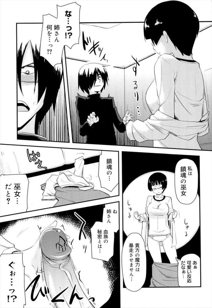 【エロ漫画】中二病になった弟を美味しくいただくために姉は策略を企てる!【無料 エロ同人】(5)