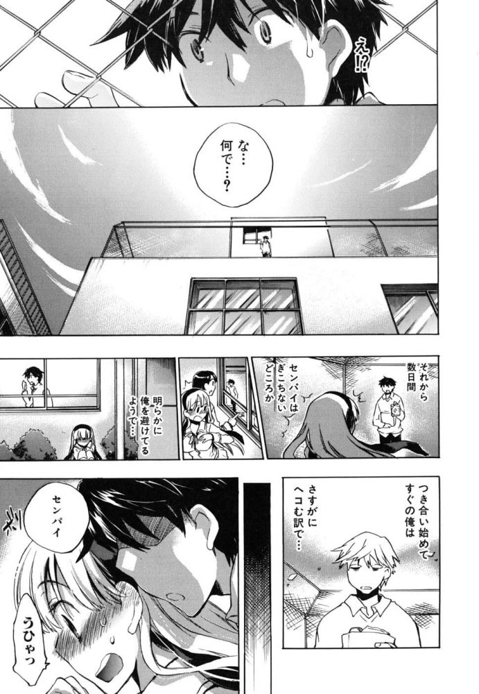 【エロ漫画】小さい先輩と恋人になり、ついに初セックスを迎えたが彼女のマンコが小さい上にチンポがデカすぎて挿入できない!【無料 エロ同人】(9)