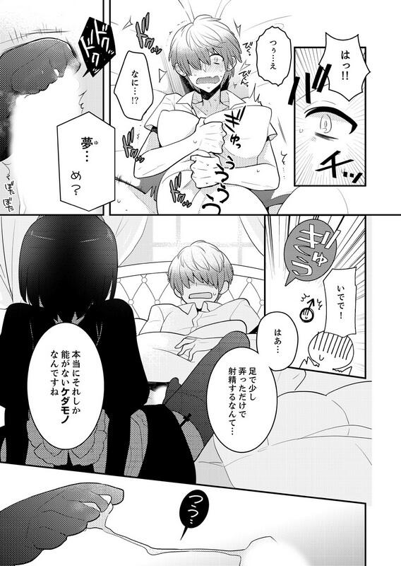 【エロ漫画】子作りのために生ハメセックスをしていたが、身体の弱い彼女は途中で倒れてしまう。【無料 エロ同人】(24)