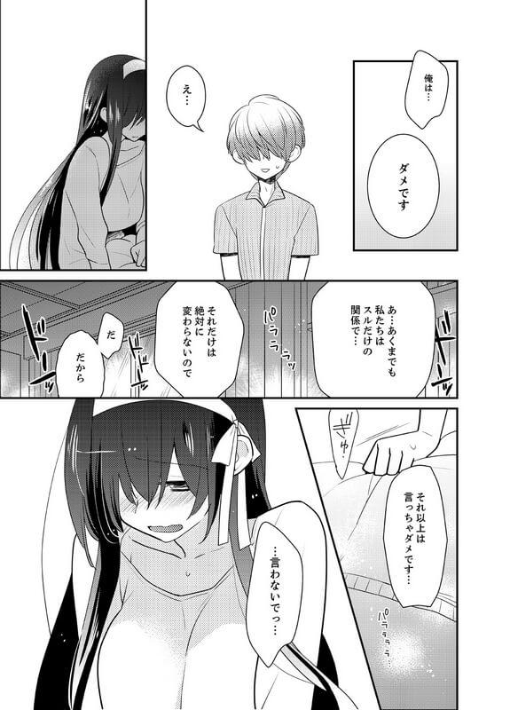 【エロ漫画】子作りのために生ハメセックスをしていたが、身体の弱い彼女は途中で倒れてしまう。【無料 エロ同人】(10)