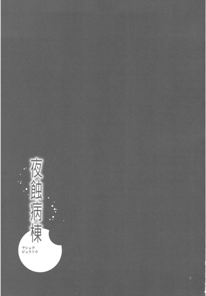 【エロ同人誌】看護師がオナニーを見せつけてくる!つい興奮して再勃起すると、そのまま何度も精液を搾り取られる!【無料 エロ漫画】(3)