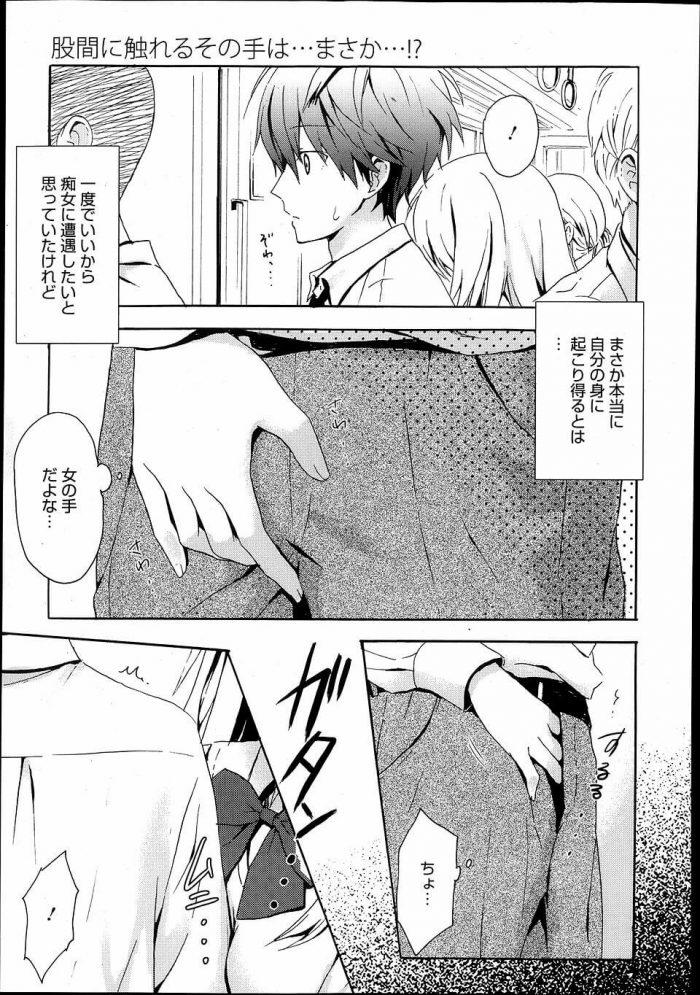 【エロ漫画】三日後再び現れた痴女の胸を触らせられ、電車の中だというのに素股でイク!【無料 エロ同人】(1)
