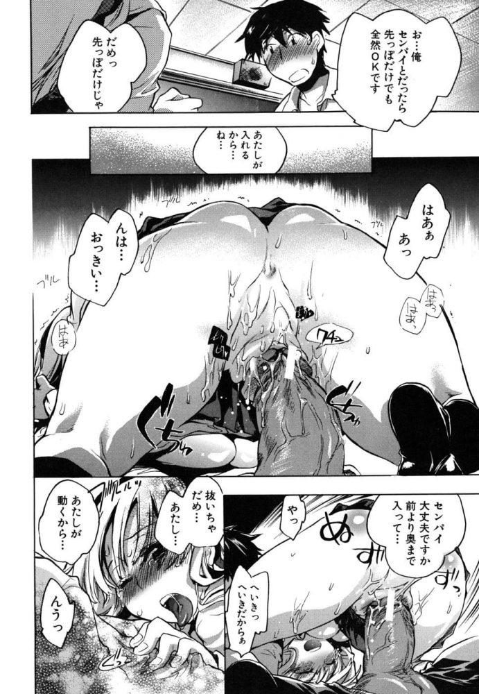 【エロ漫画】小さい先輩と恋人になり、ついに初セックスを迎えたが彼女のマンコが小さい上にチンポがデカすぎて挿入できない!【無料 エロ同人】(14)