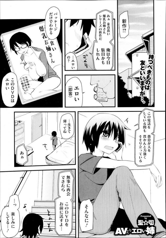 【エロ漫画】友達からAVを借りることに備えてオナ禁していたが、そこに酒に酔った実姉がやって来る。【無料 エロ同人】(1)
