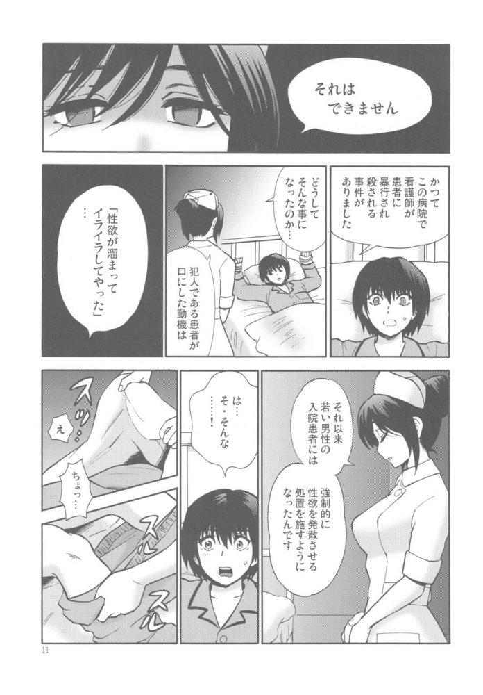 【エロ同人誌】看護師がオナニーを見せつけてくる!つい興奮して再勃起すると、そのまま何度も精液を搾り取られる!【無料 エロ漫画】(11)
